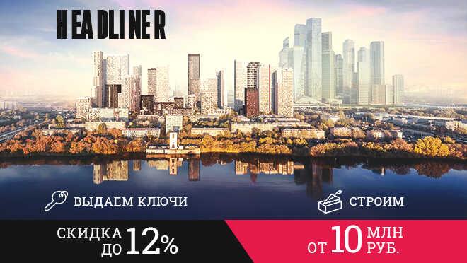 ЖК Headliner Скидка 12% на готовые квартиры